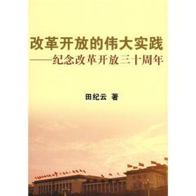 改革开放的伟大实践:纪念改革开放三十周年
