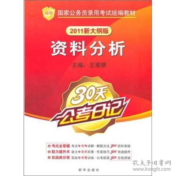 (正版)资料分析:2012最新版