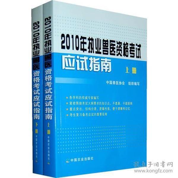【年末清仓】2010年执业兽医资格考试应试指南(上.下册)