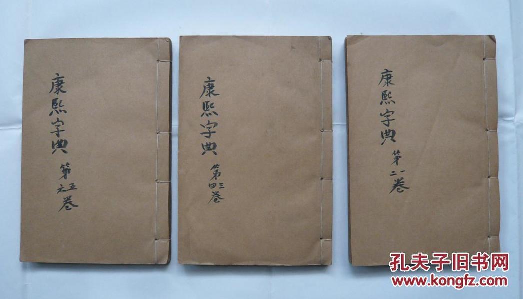 民国四年上海铸记书局印行《增篆康熙字典》 线装六册全、合订为3本