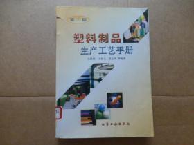 塑料制品生产工艺手册 第二版