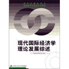 现代国际经济学理论发展综述
