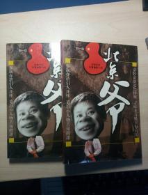 北京爷 【上下】刘一达签赠钤印本