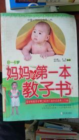二手正版妈妈的第一本教子书9787807531333