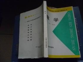 各类成人中考招生考试复习指导丛书《数学》毛边书
