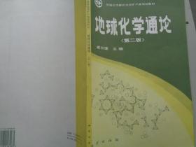 地球化学通论【第二版】