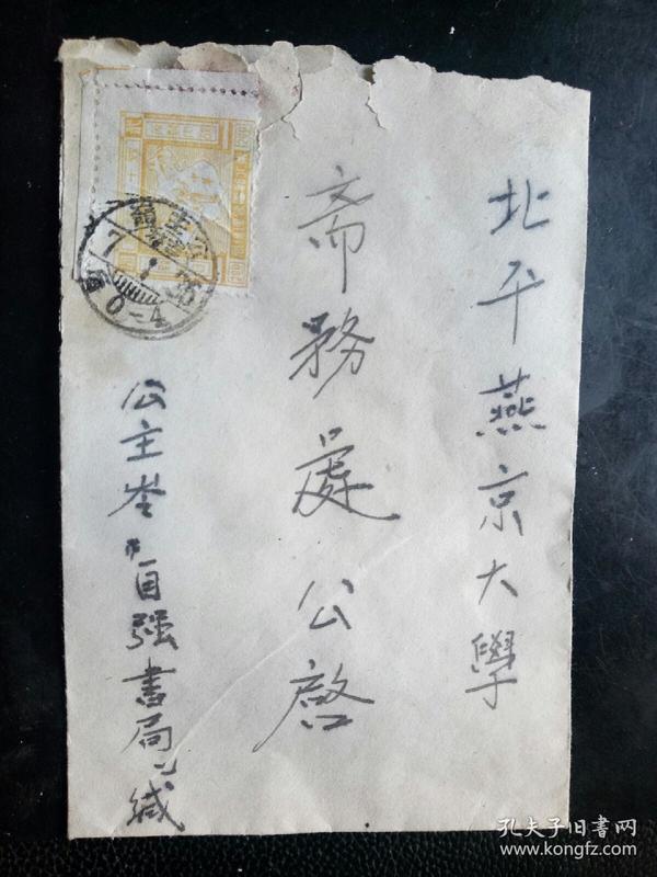 1947年东北解放区公主岭寄燕京大学实寄封,贴蒋介石像双十节东北解放区邮票。