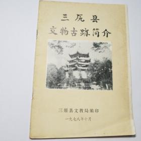 三原县文物古迹简介
