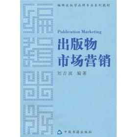 编辑出版学品牌专业系列教材:出版物市场营销