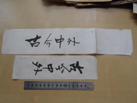 """约80年代【不知南京哪位书法家为刊物写的""""古今中外""""2张】"""