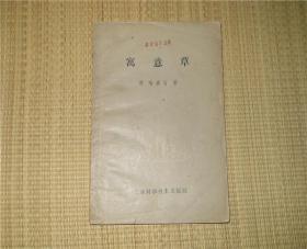 寓意草 1959年初版