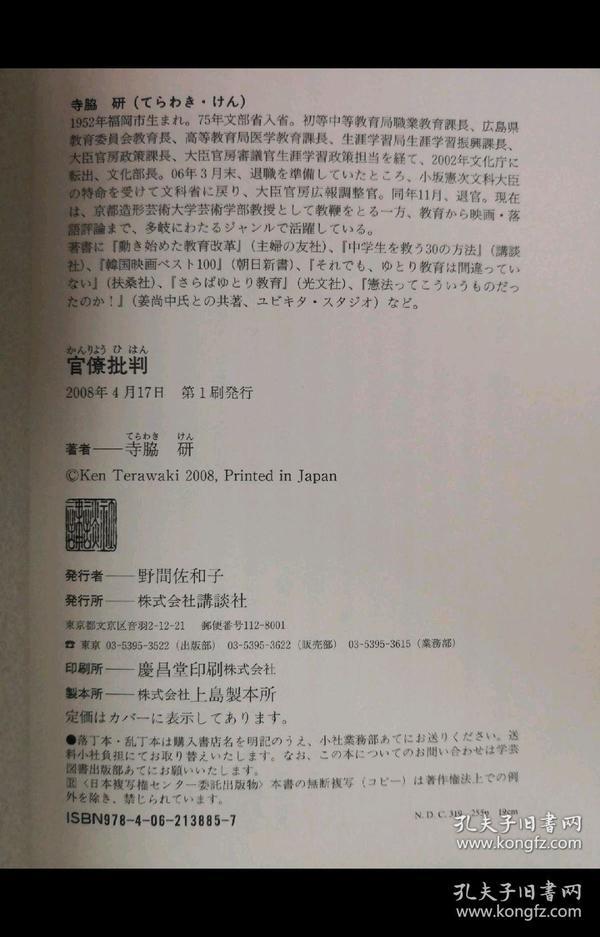 日本官僚批判
