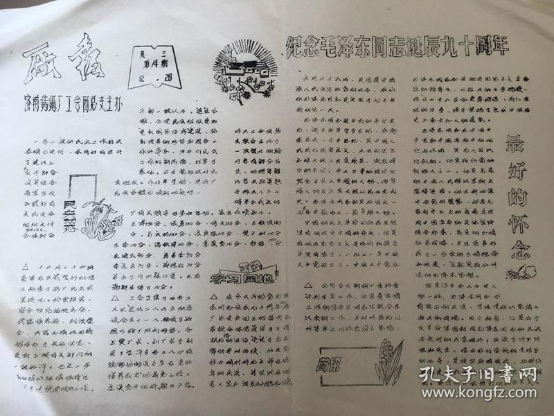 消失的工厂与厂报:济南铸锅厂厂报11期