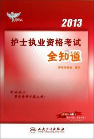 2013卫生资格:全国护士执业资格考试:全知道(考试达人)