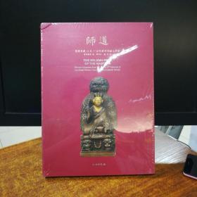 师道:辽楼居藏14至17世纪藏传佛教上师像