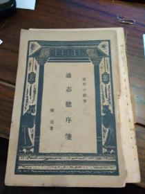 民国版 国学小丛书《通志总序笺》 一册 张须著