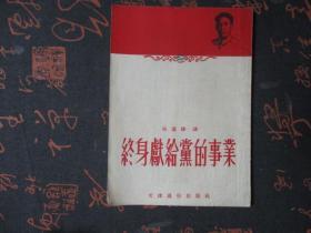 1953年版终身献给党的事业