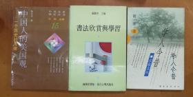 书法欣赏与学习