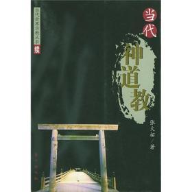 当代世界宗教丛书续  当代神道教