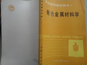 高等学校教学用书有色金属材料学