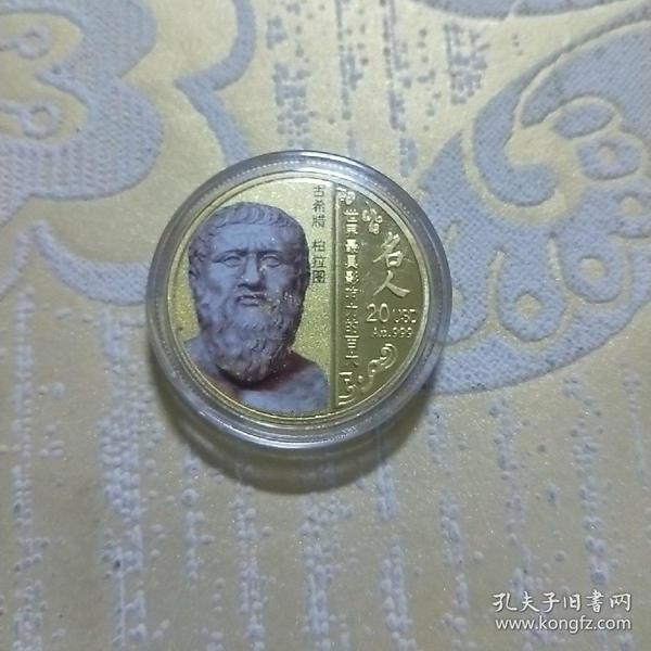 【保真】保真币2016年世界最具影响力的百大名人,古希腊   柏拉图硬币钱币,纪念币保真
