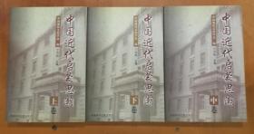 中国近代启蒙思潮(上中下)