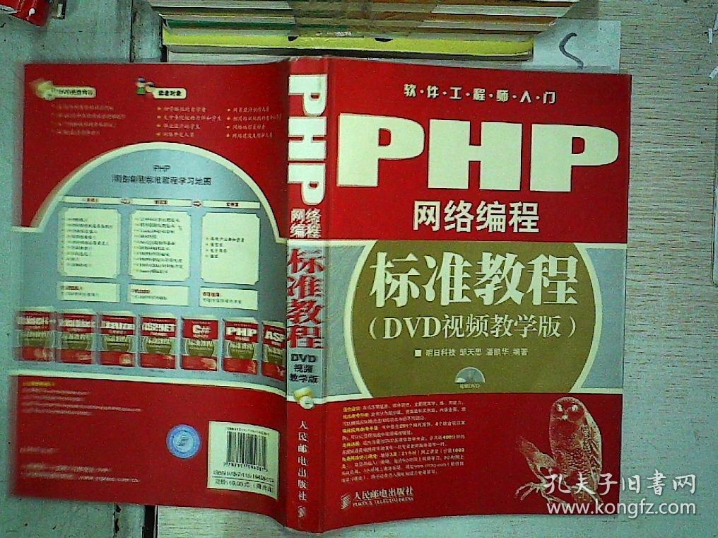 PHP网络编程无盘标准(DVD视频教学版)教程.3dsmax渲染动画教程图片