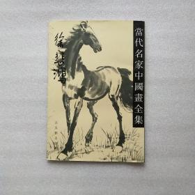 當代名家中國畫全集: 徐悲鴻