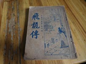 民国旧书 飞龙传 长篇野史小说