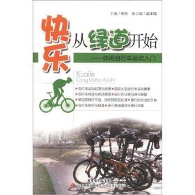 快乐从绿道开始:休闲自行车运动入门
