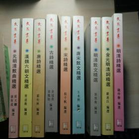 文苑丛书—名家精选古典文学名篇【9本合售】 竖版插图精美