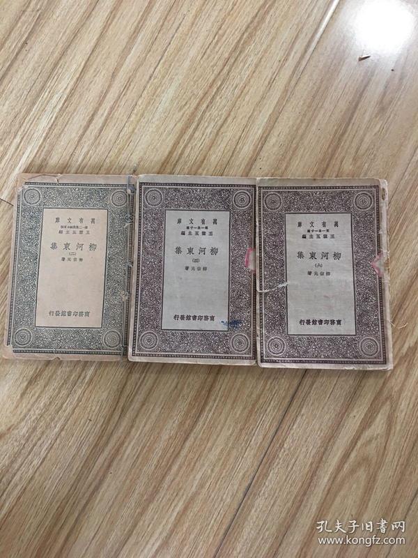 民国万有文库:《柳河东集》3册(册2、4、6)