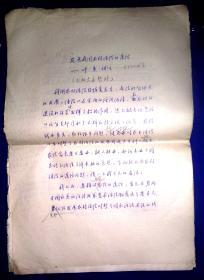 21011800 保险界老前辈叶奕德手稿11页 发展我国农村保险的途径