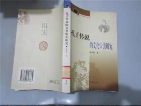 孔子传说的文化审美研究