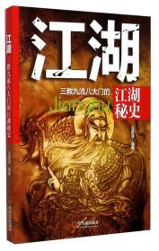 江湖三教九流八大门的江湖秘史