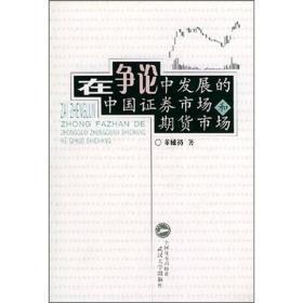 在争论中发展的中国证券市场和期货市场