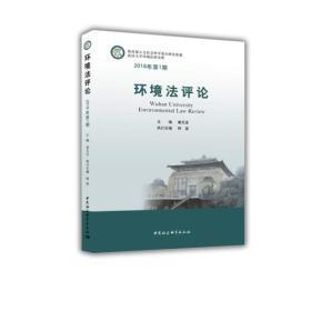 环境法评论2018年第1期