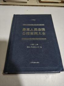 最高人民法院公报案例大全(下)