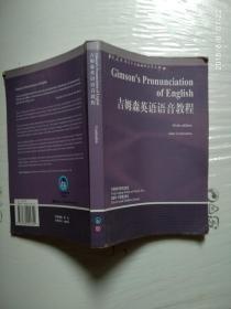 吉姆森英语语音教程