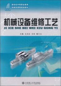 9787561158715(职业教育)机械设备维修工艺