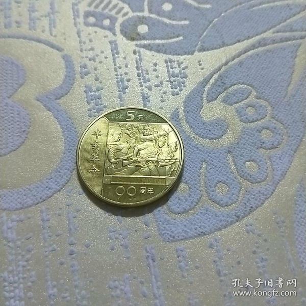 【保真】保真币2001年辛亥革命90周年纪念币,五元硬币钱币,纪念币保真