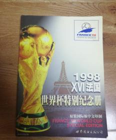 1998XVI法国世界杯特别纪念册