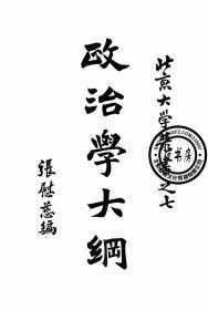政治学大纲-1928年版-(复印本)-北京大学丛书