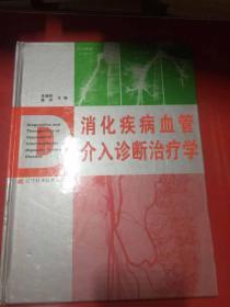 消化疾病血管介入诊断治疗学(大16开精装)