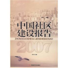 正版库存 中国社区建设报告2007