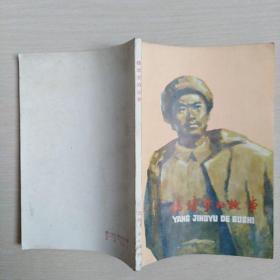 杨靖宇的故事〈名家插图本〉