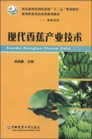 """现代香蕉产业技术/农民教育培训农业部""""十二五""""规划教材·新型职业农民培训系列教材·果树系列"""