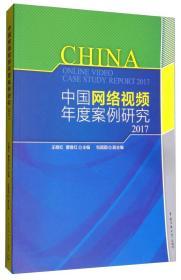 中国网络视频年度案例研究2017