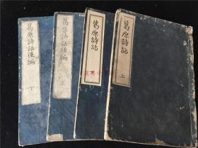 和刻本《葛原诗话》前后编4册8卷全,江户汉诗人释六如(释慈周)编。前后分别刊于天明7年和文化年间。