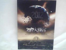 2012大预言